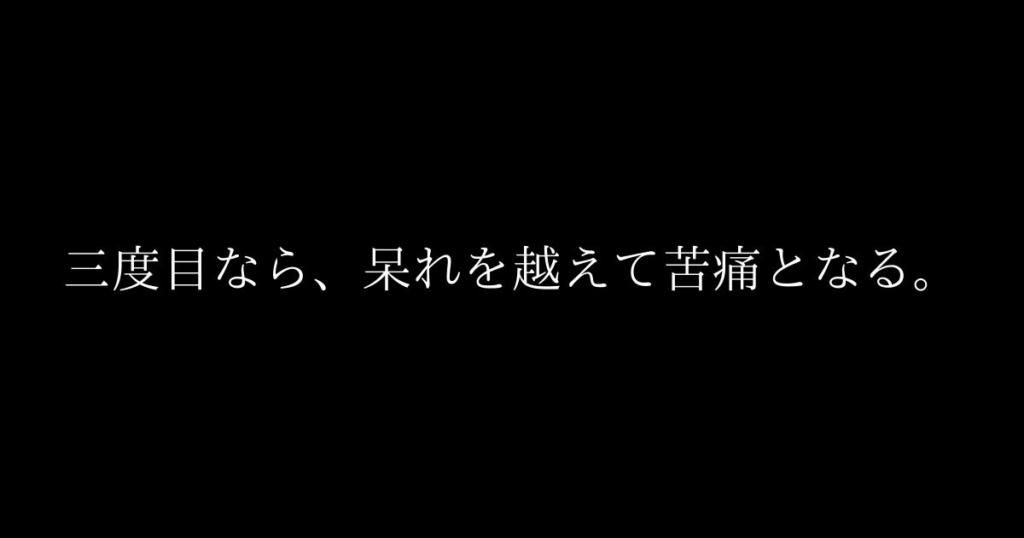 ひぐらし廻のぱちんこ釘読み編